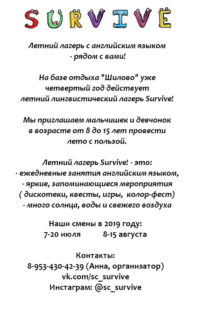 лагерь_реклама