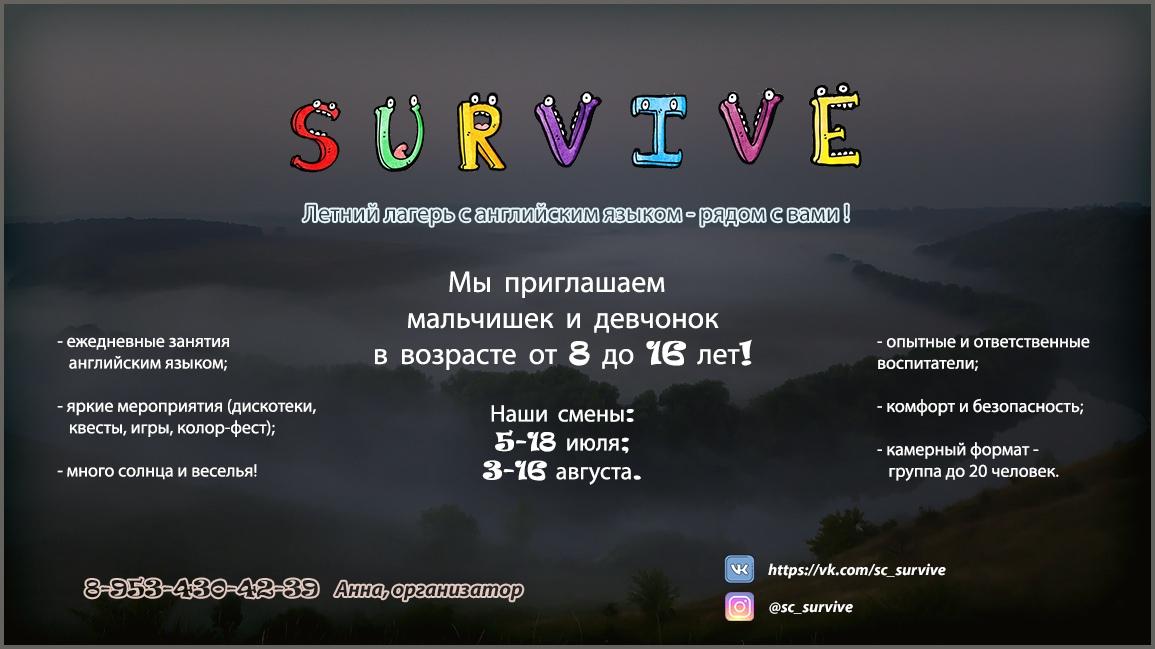 Лагерь реклама